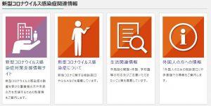 都島区 大阪市 特別定額給付金